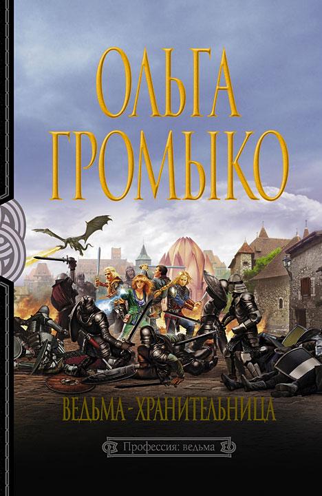 Ольга Громыко «Ведьма-хранительница»