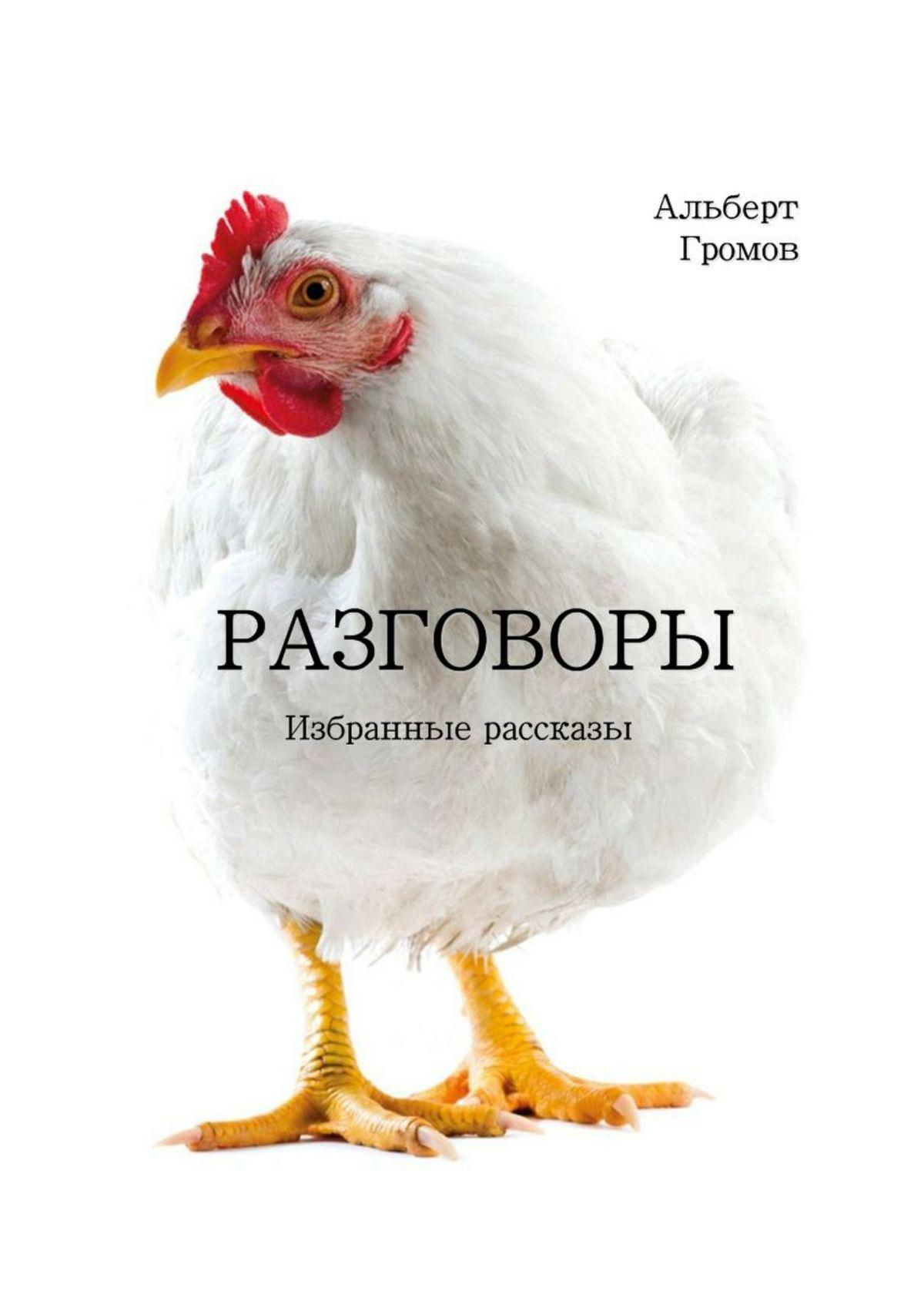 Альберт Громов Разговоры альберт громов разговоры