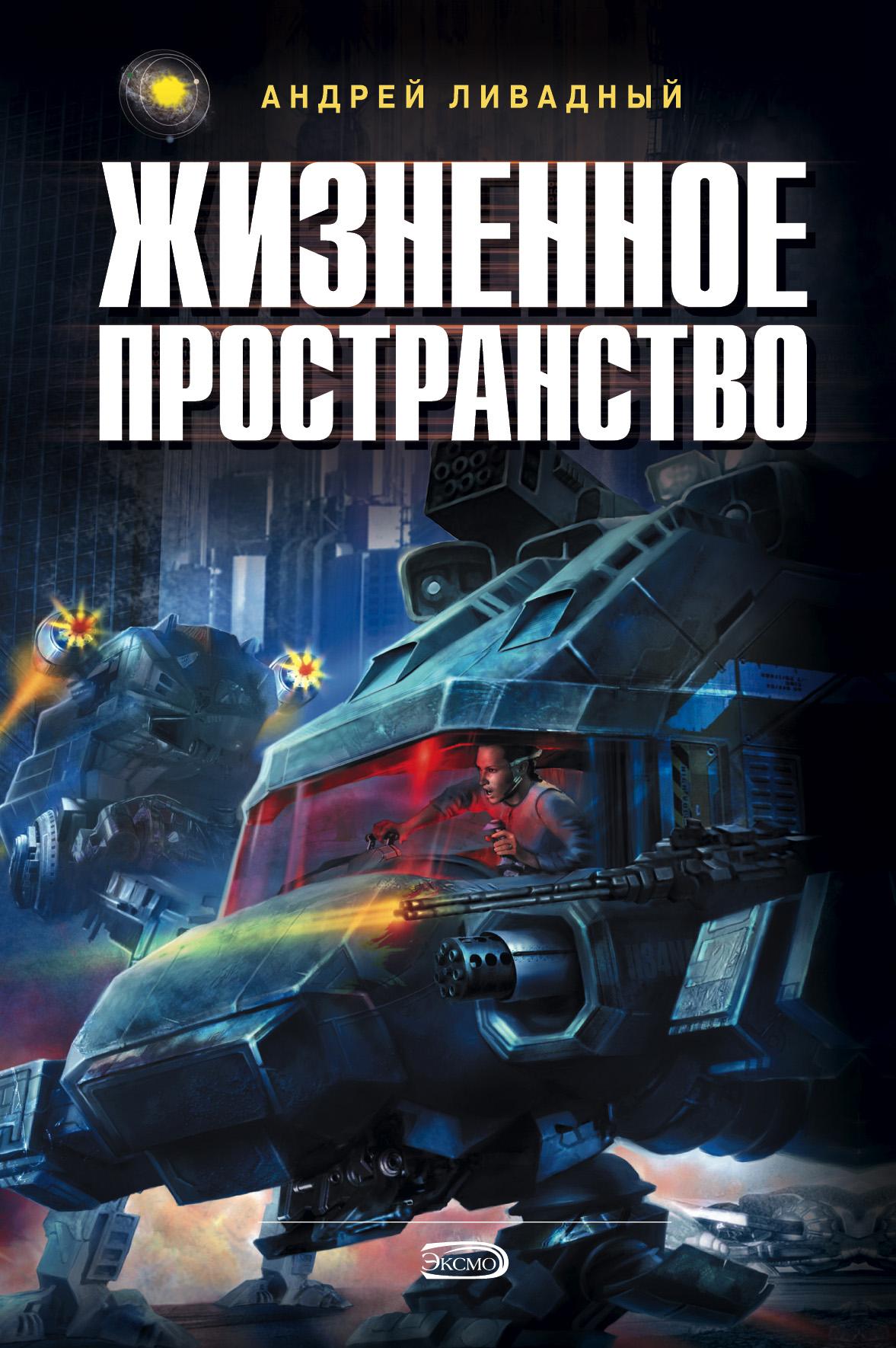 Андрей Ливадный «Жизненное пространство»
