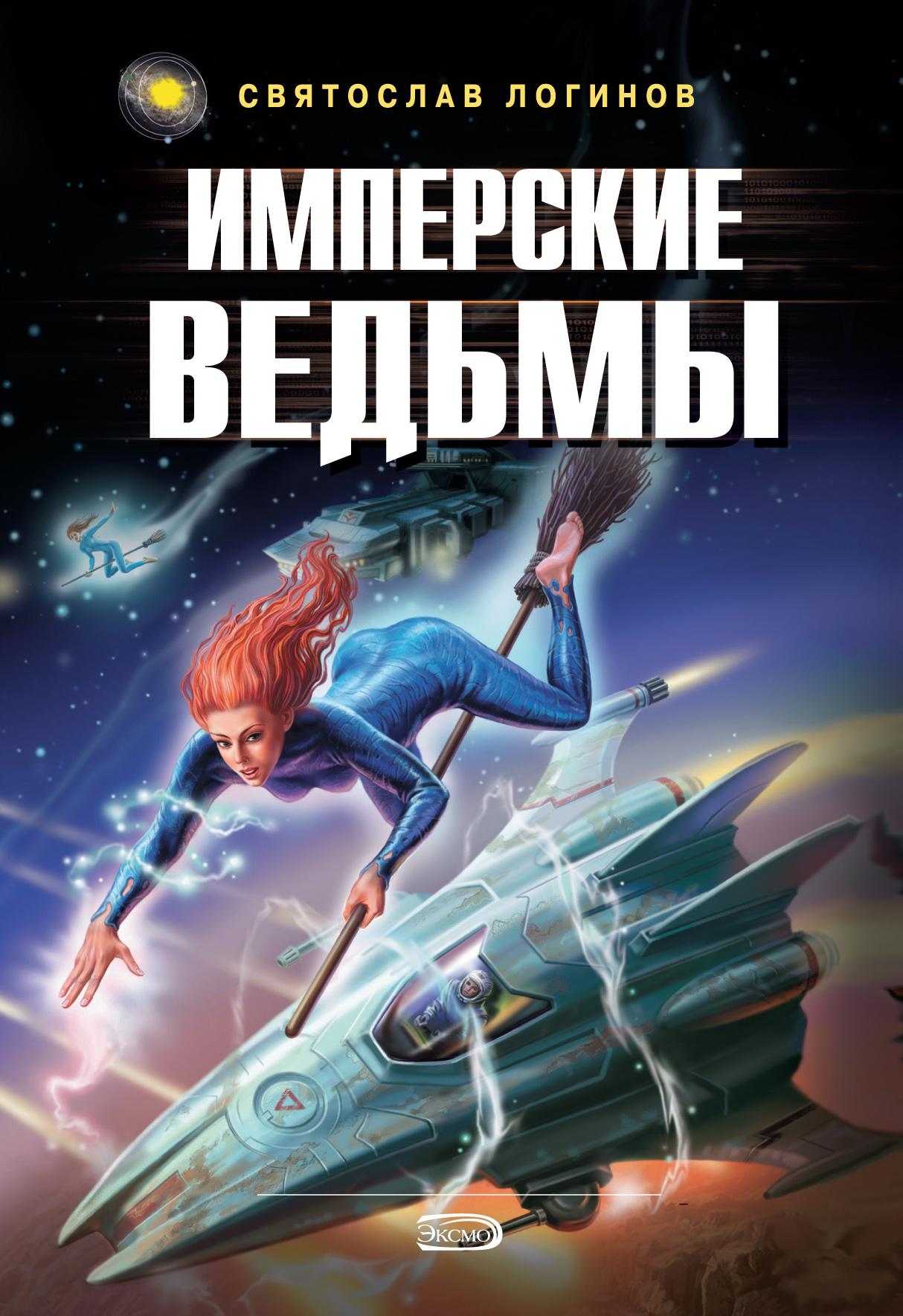 Святослав Логинов «Имперские ведьмы»