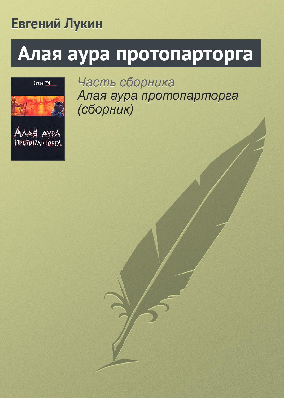Евгений Лукин «Алая аура протопарторга»