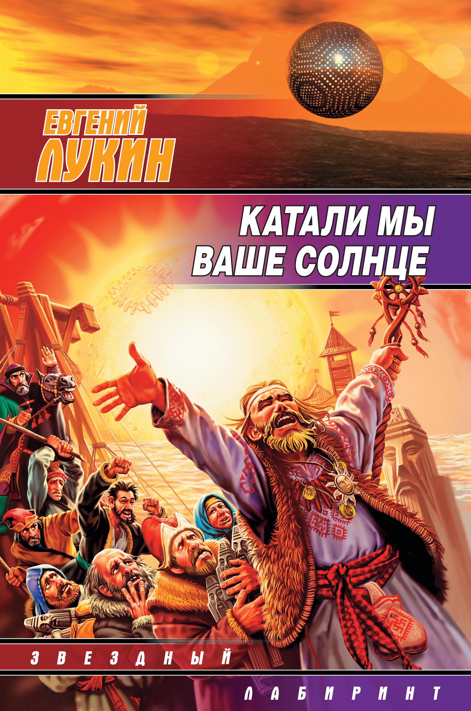 Евгений Лукин «Катали мы ваше солнце»