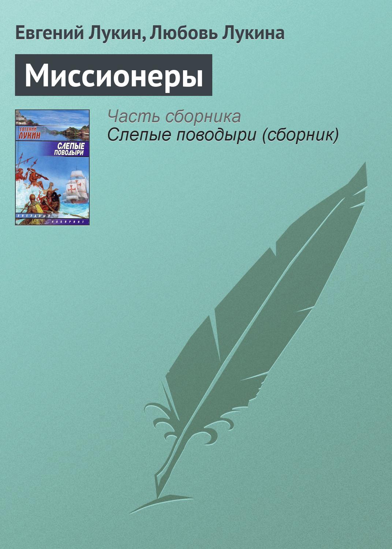 Евгений Лукин, Любовь Лукина «Миссионеры»