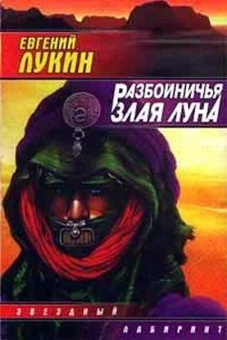Евгений Лукин «Разбойничья злая луна»
