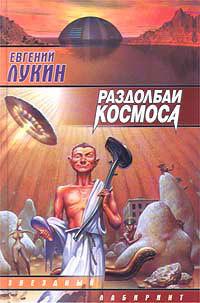 Евгений Лукин «Раздолбаи. (Работа по специальности)»