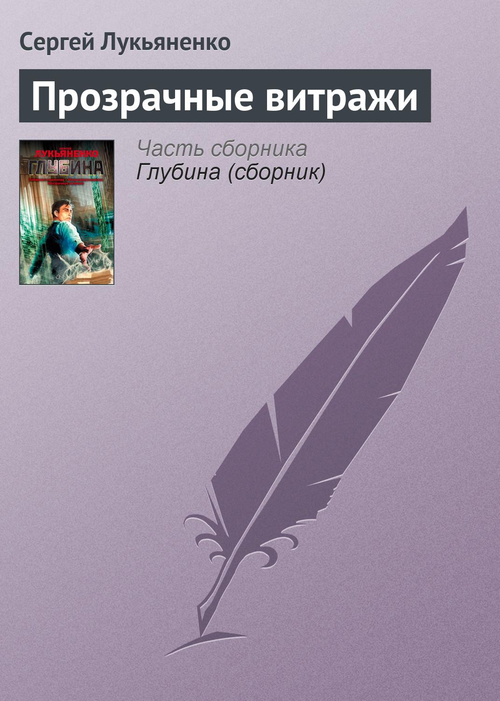 Сергей Лукьяненко «Прозрачные витражи»