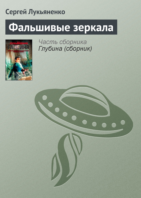 Сергей Лукьяненко «Фальшивые зеркала»