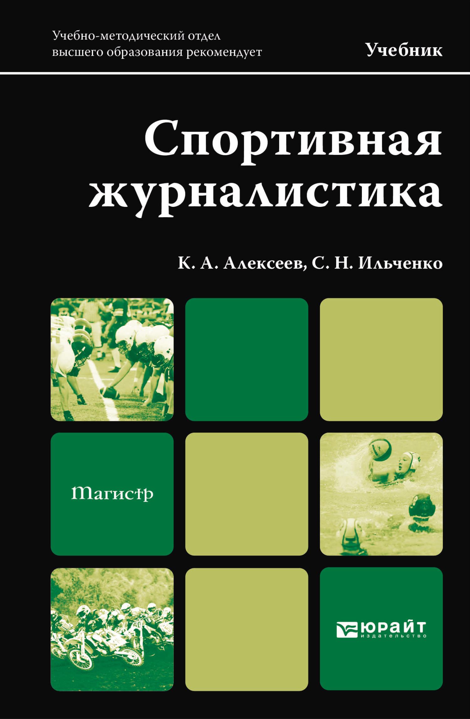Константин Александрович Алексеев Спортивная журналистика. Учебник для магистров