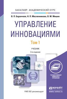 Виктор Мишин Управление инновациями в 2 т 3-е изд., пер. и доп. Учебник для академического бакалавриата