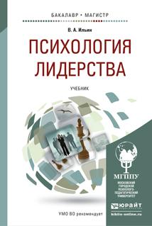 Валерий Александрович Ильин Психология лидерства. Учебник для бакалавриата и магистратуры