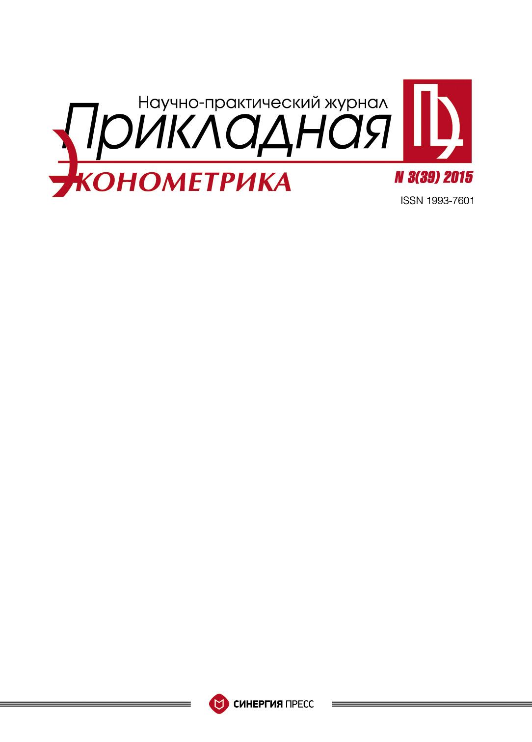 Отсутствует Прикладная эконометрика №3 (39) 2015 отсутствует прикладная эконометрика 3 39 2015