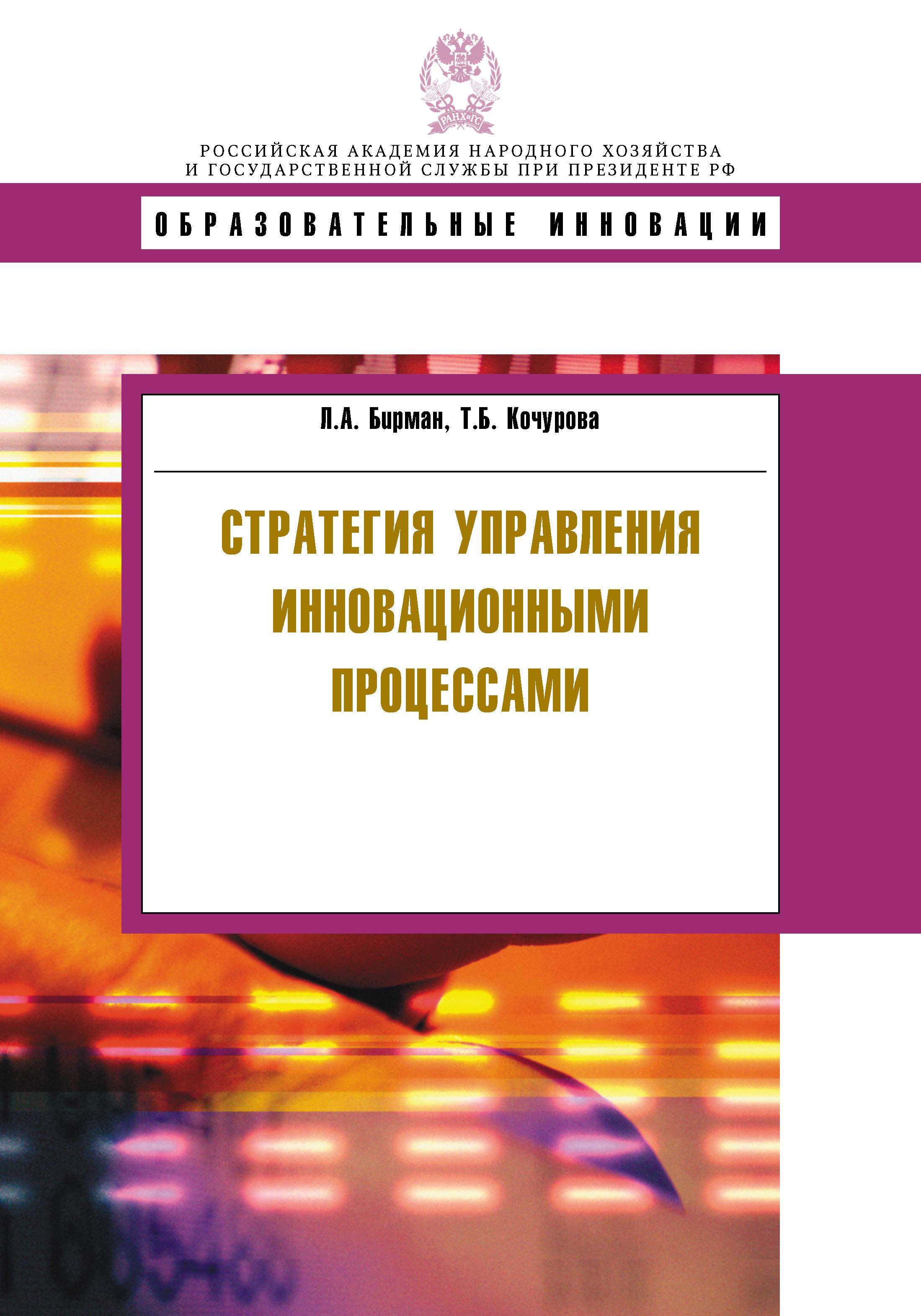 Т. Б. Кочурова Стратегия управления инновационными процессами