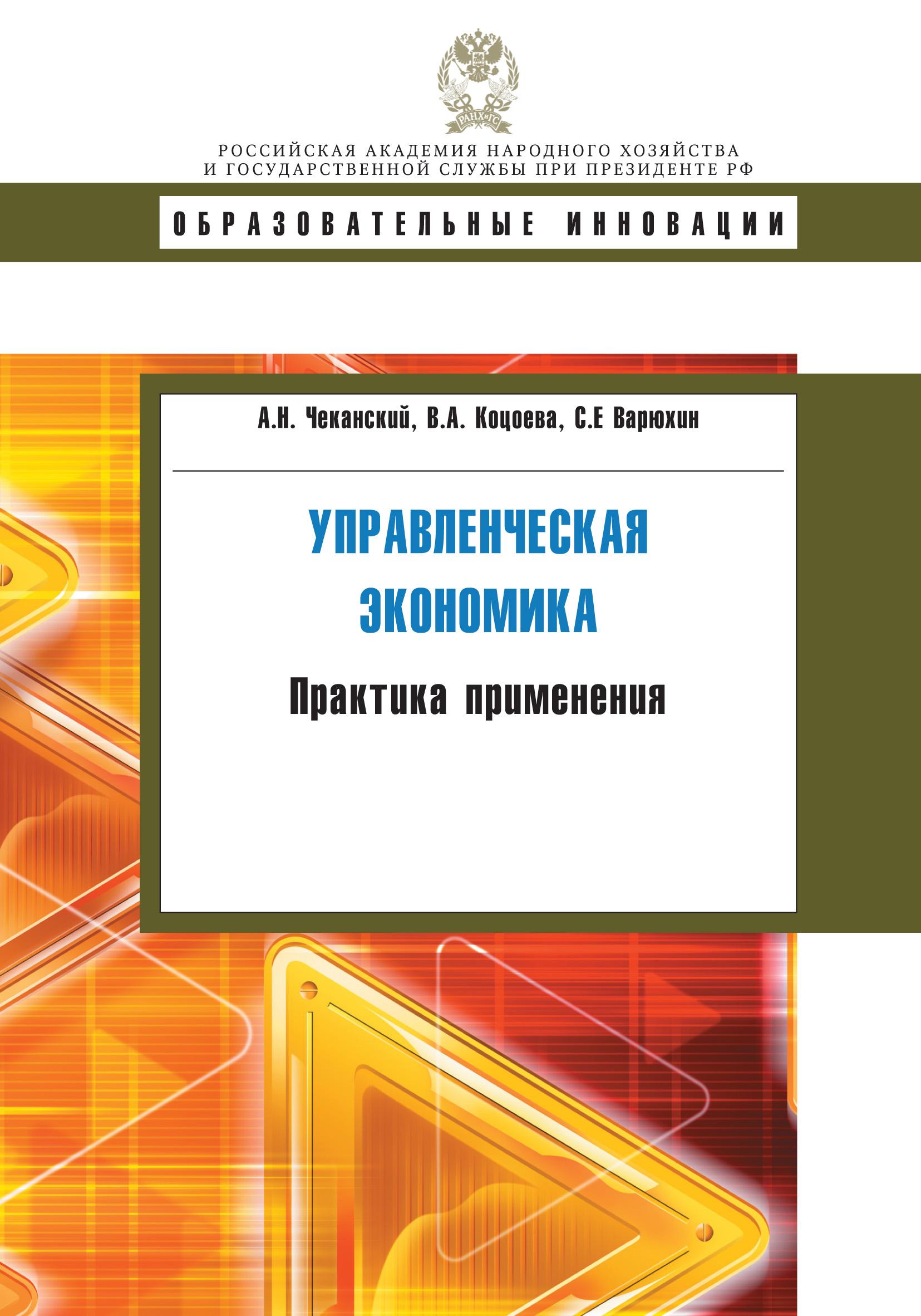 С. Е. Варюхин Управленческая экономика. Практика применения