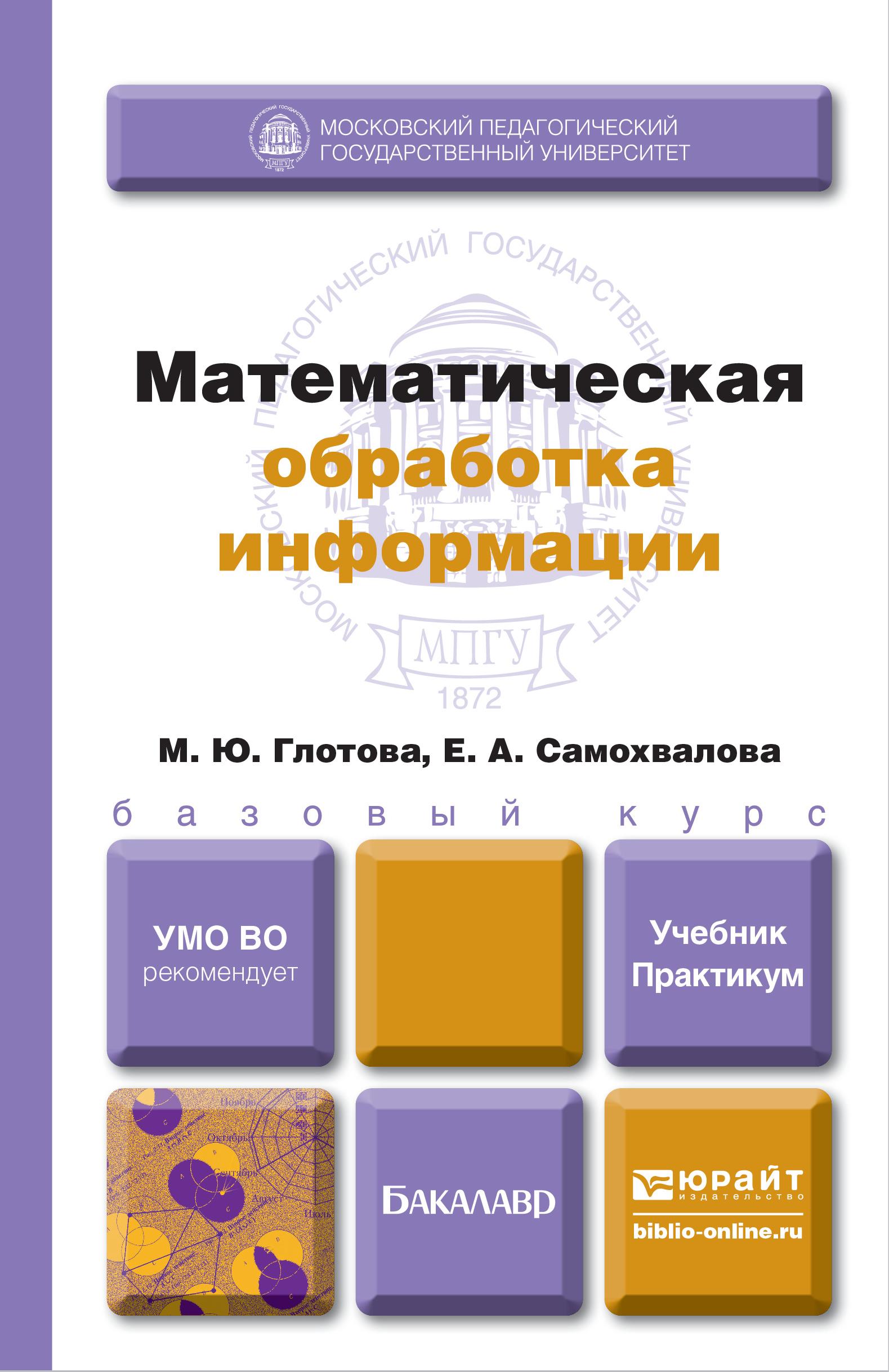 Марина Юрьевна Глотова Математическая обработка информации. Учебник и практикум цена