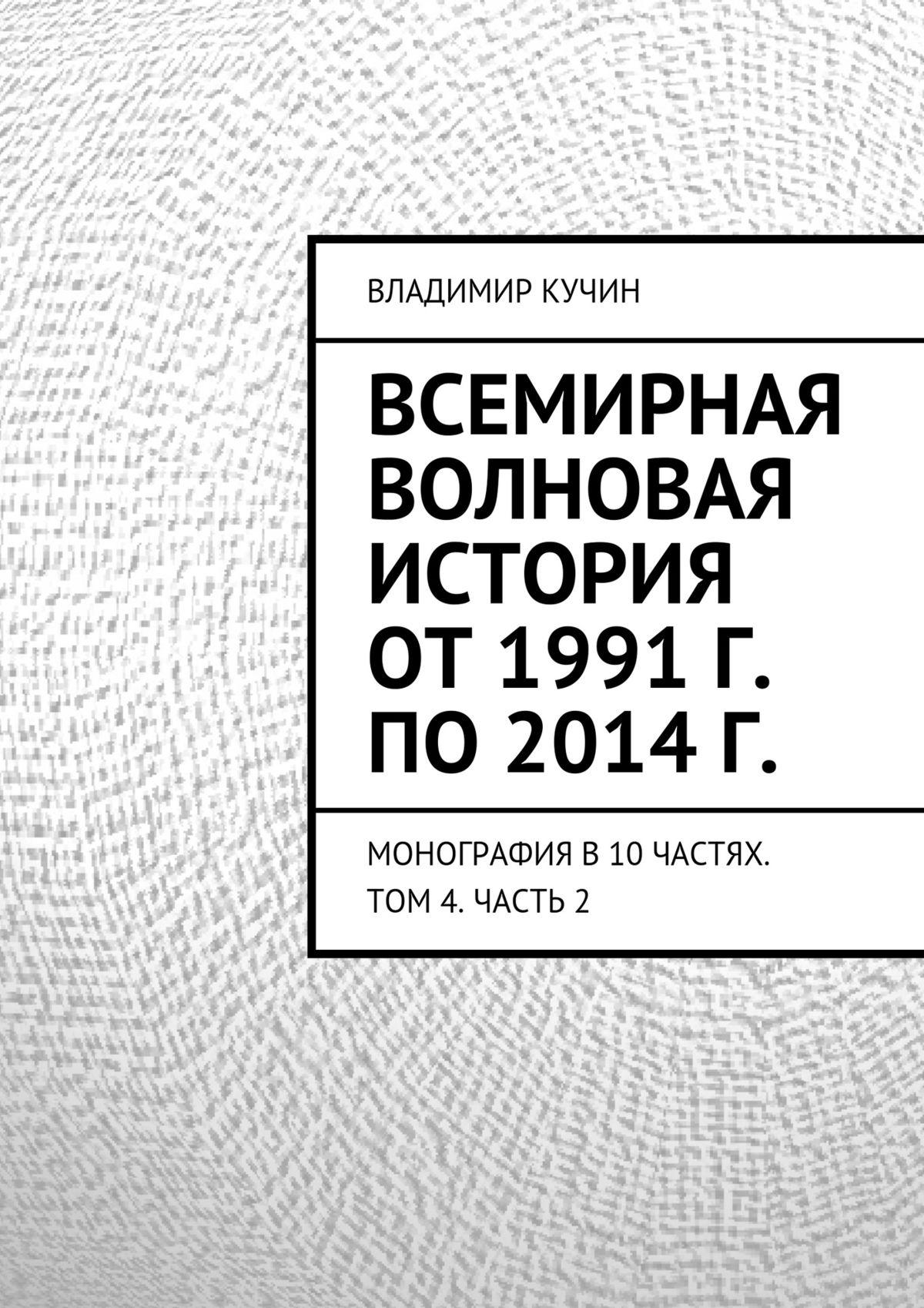 Владимир Кучин Всемирная волновая история от 1991 г. по 2014 г. аксессуар чехол для xiaomi redmi mi 5s plus pero soft touch black prstc rmi5spb