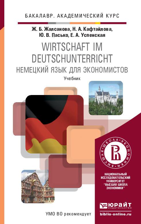 Жаргалма Баиновна Жалсанова Немецкий язык для экономистов. Учебник для академического бакалавриата