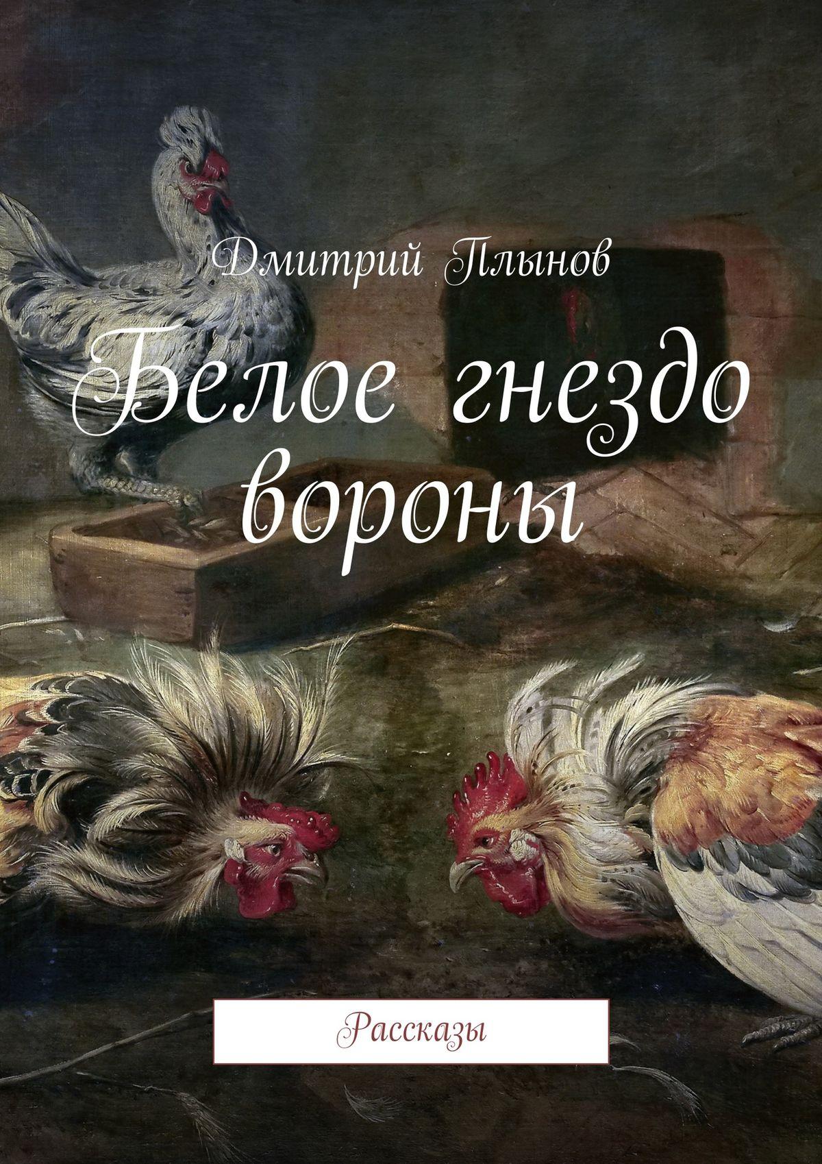 Дмитрий Плынов Белое гнездо вороны дмитрий плынов неудобныелюди том1