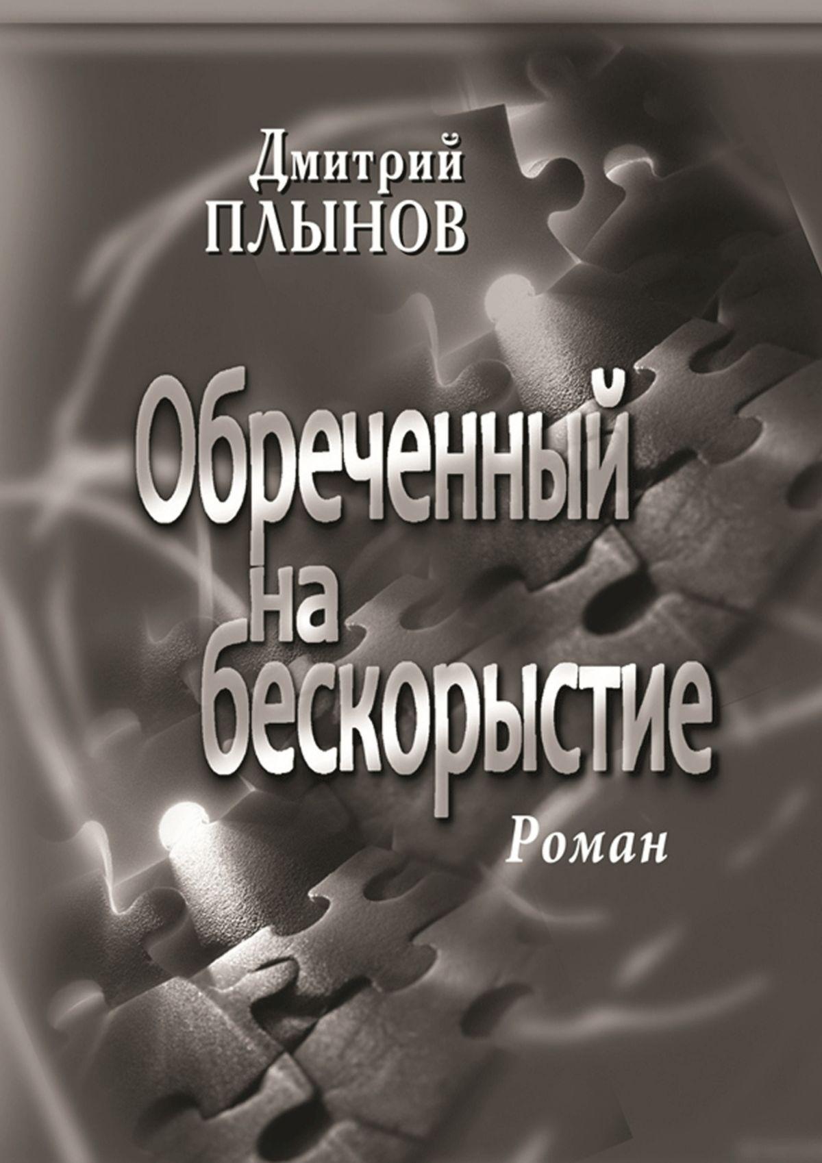 Дмитрий Плынов Обреченный на бескорыстие обреченный отряд
