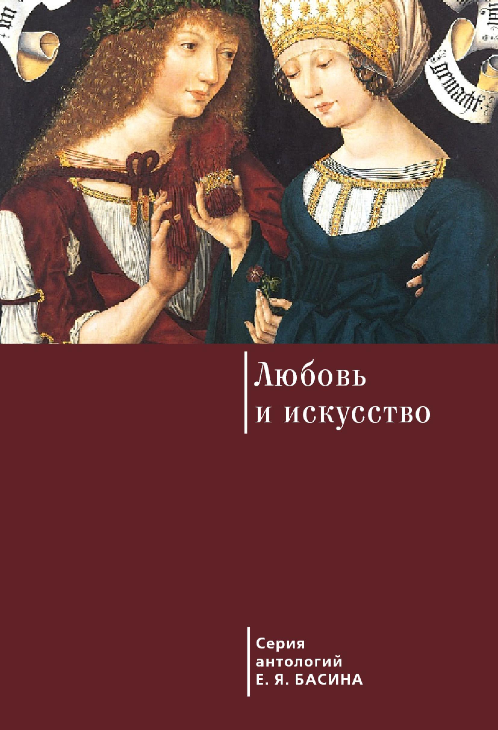 Евгений Яковлевич Басин Любовь и искусство басин е любовь и искусство