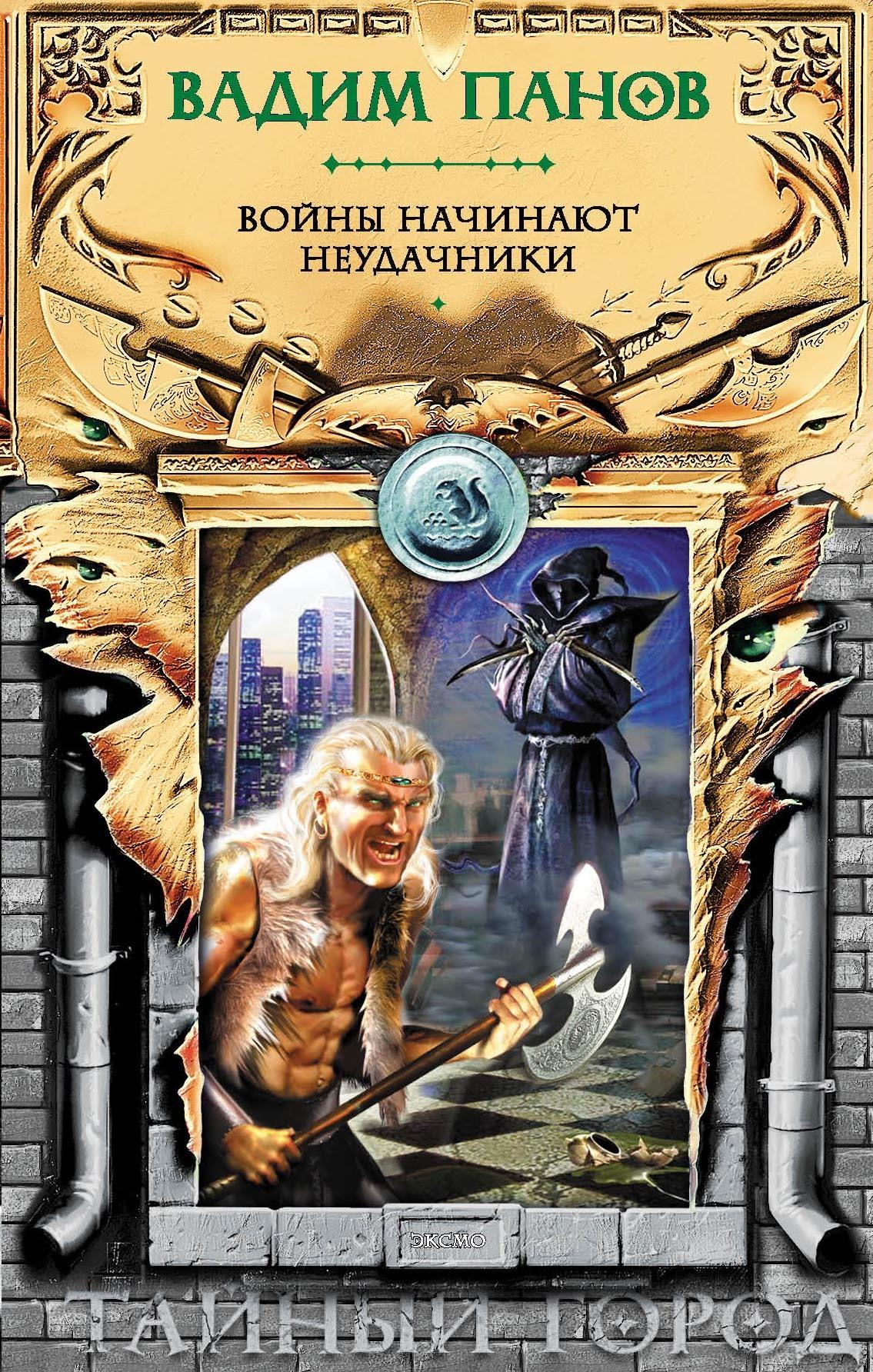 Вадим Панов «Войны начинают неудачники»
