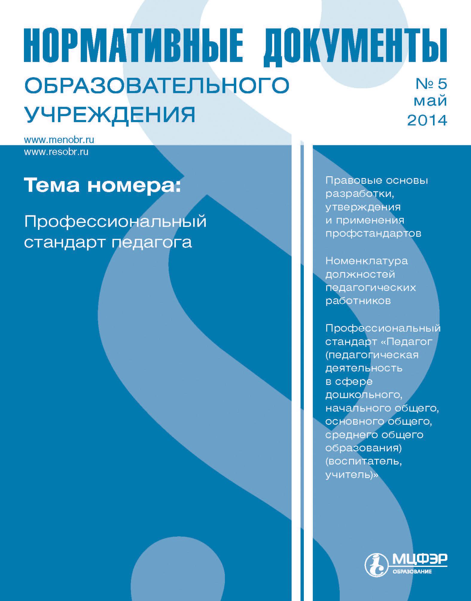 Отсутствует Нормативные документы образовательного учреждения № 5 2014 е и фадеева журнал педагога психолога образовательного учреждения