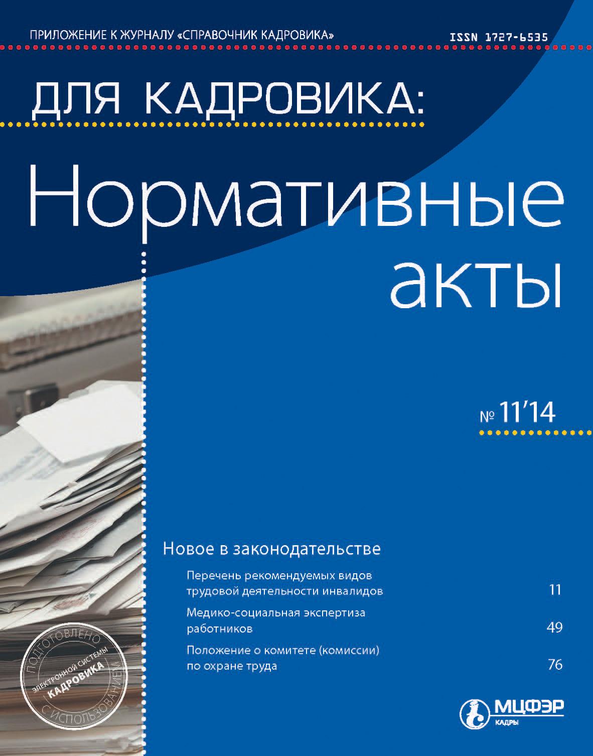 Отсутствует Для кадровика: Нормативные акты № 11 2014 отсутствует нормативные акты по охране труда 7 2014