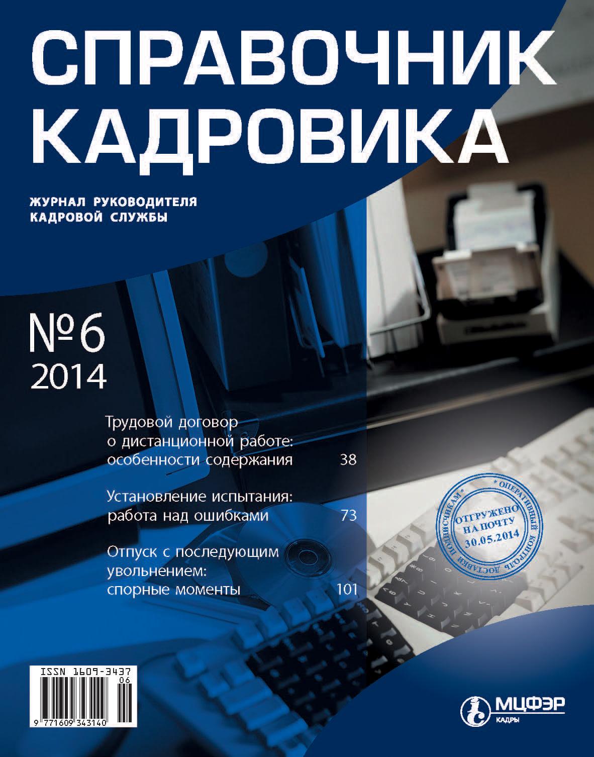 Отсутствует Справочник кадровика № 6 2014