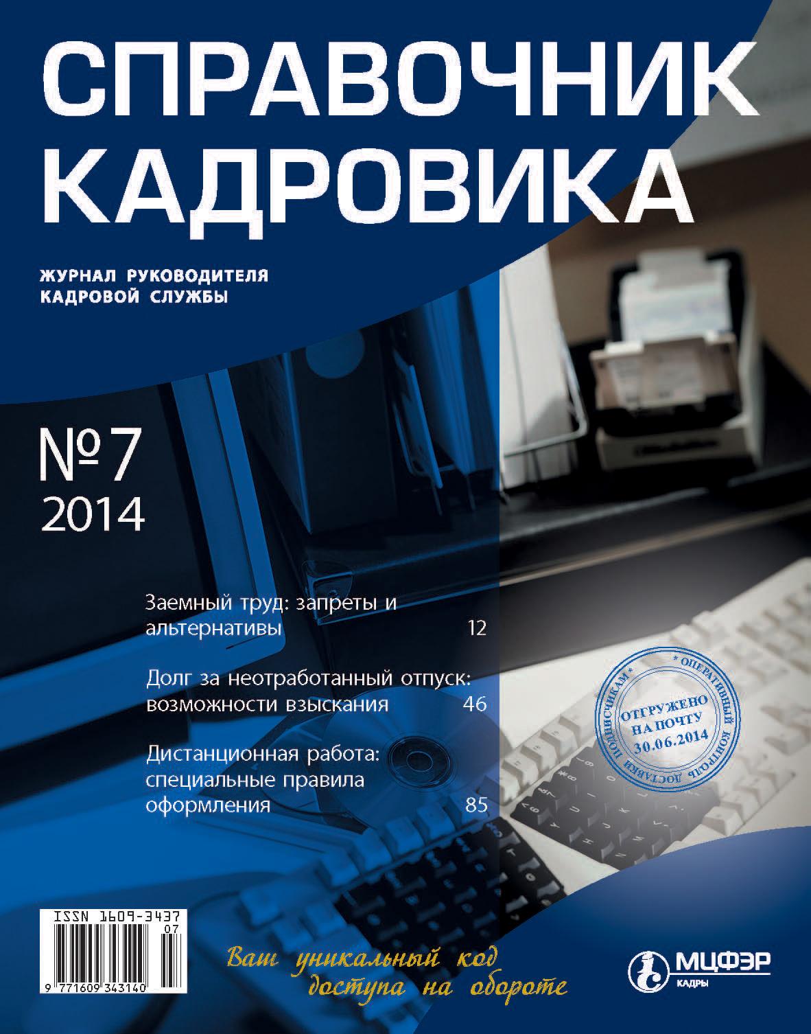 Отсутствует Справочник кадровика № 7 2014