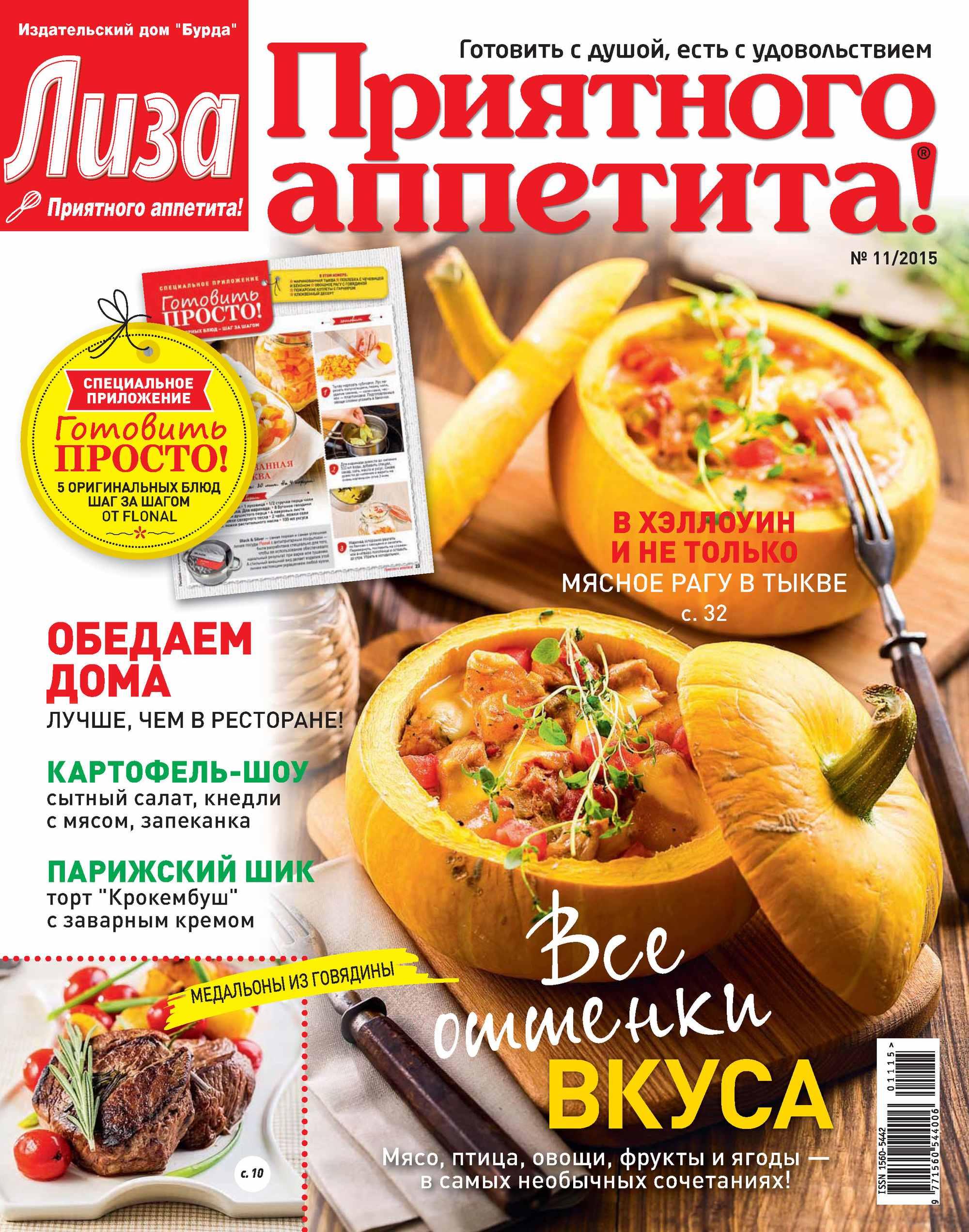 ИД «Бурда» Журнал «Лиза. Приятного аппетита» №11/2015 ид бурда журнал лиза приятного аппетита 04 2015