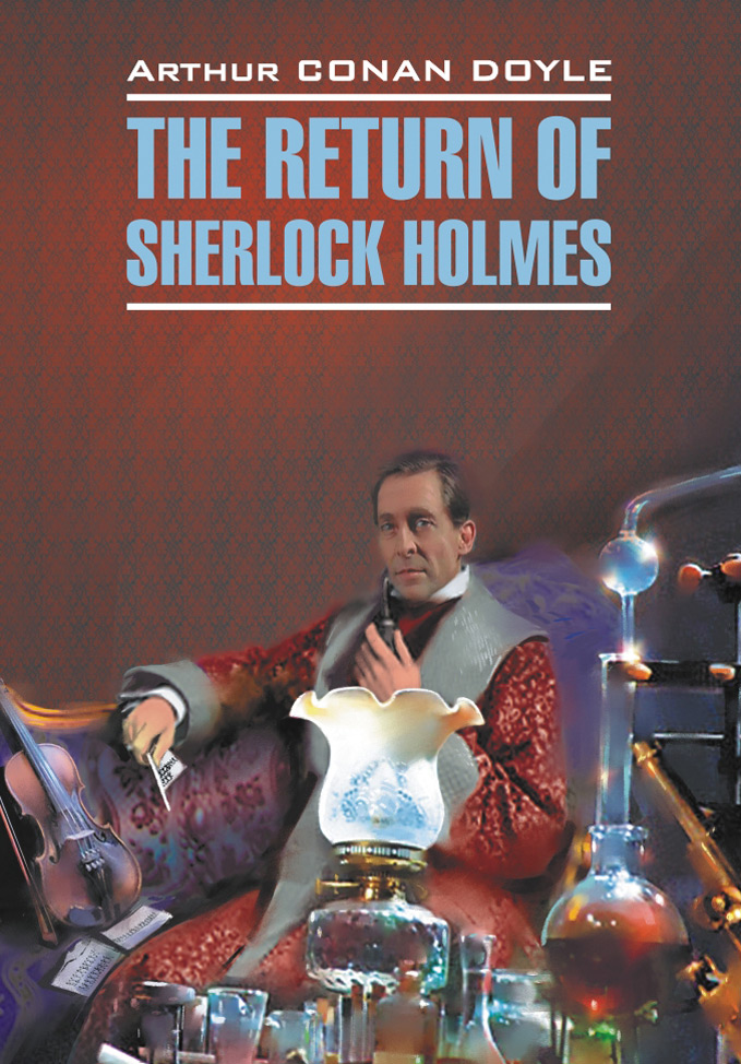Артур Конан Дойл Возвращение Шерлока Холмса. Книга для чтения на английском языке дойл артур конан твен марк леблан морис прощальный поклон шерлока холмса