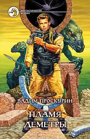 Вадим Проскурин «Пламя Деметры»