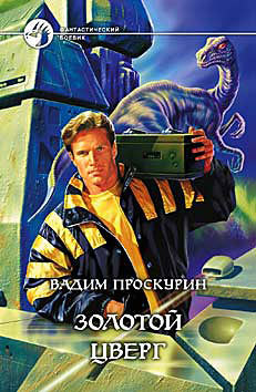 Вадим Проскурин «Золотой цверг»