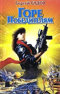 Сергей Садов «Горе победителям»