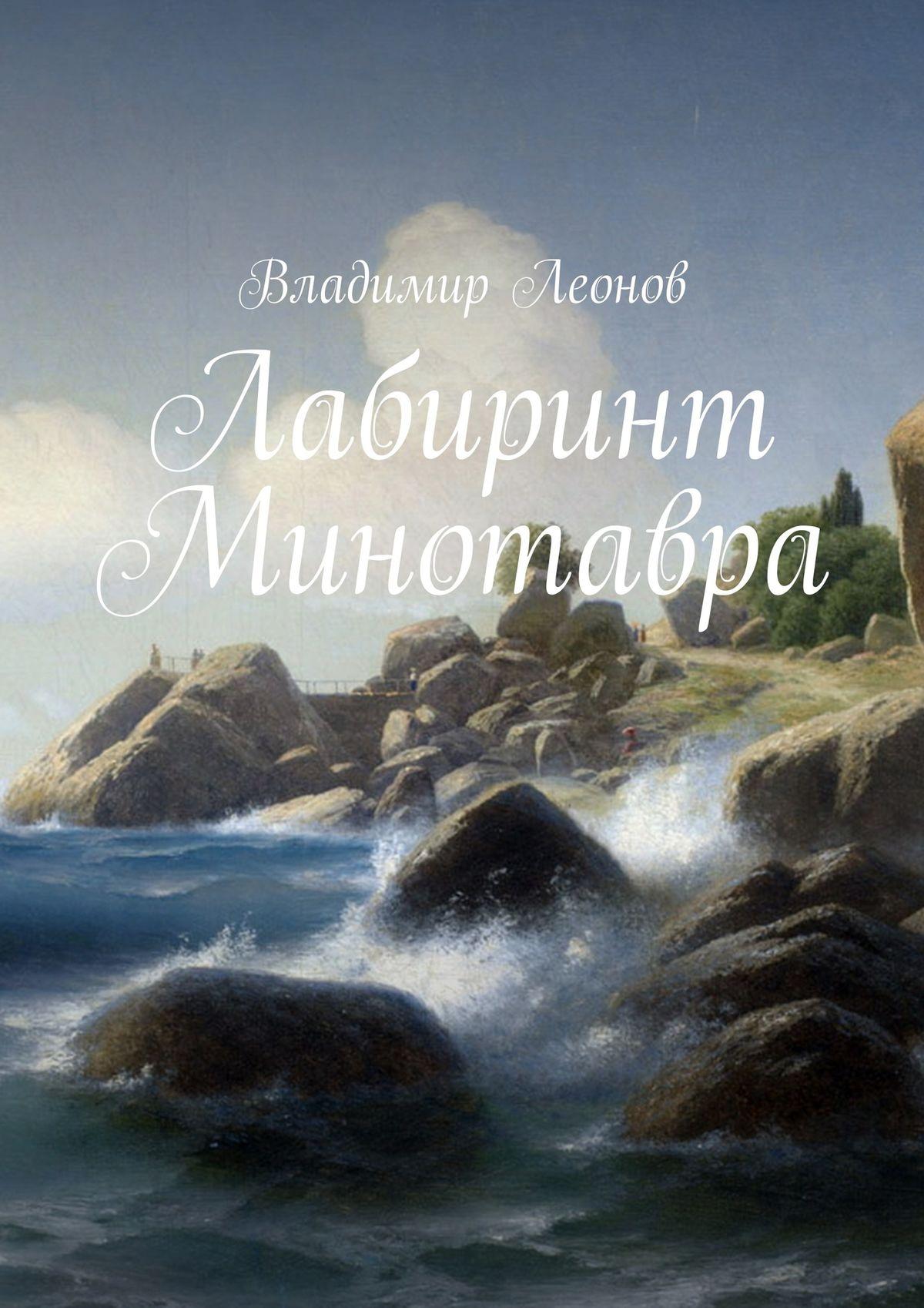 Владимир Леонов Лабиринт Минотавра цена