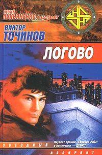 Виктор Точинов «Логово»
