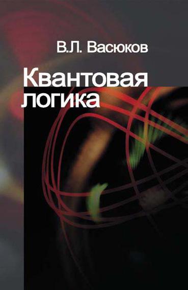 В. Л. Васюков Квантовая логика васюков в категорная логика