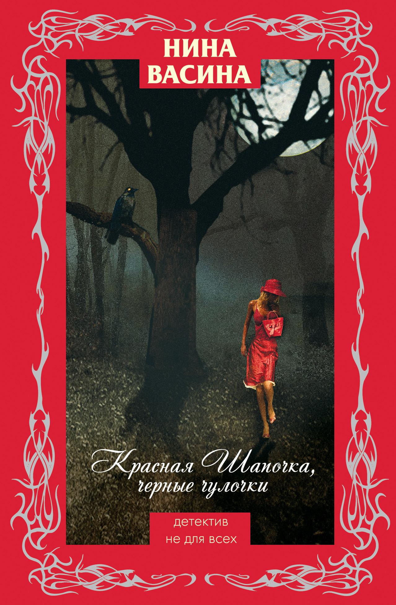 Красная Шапочка, черные чулочки ( Нина Васина  )