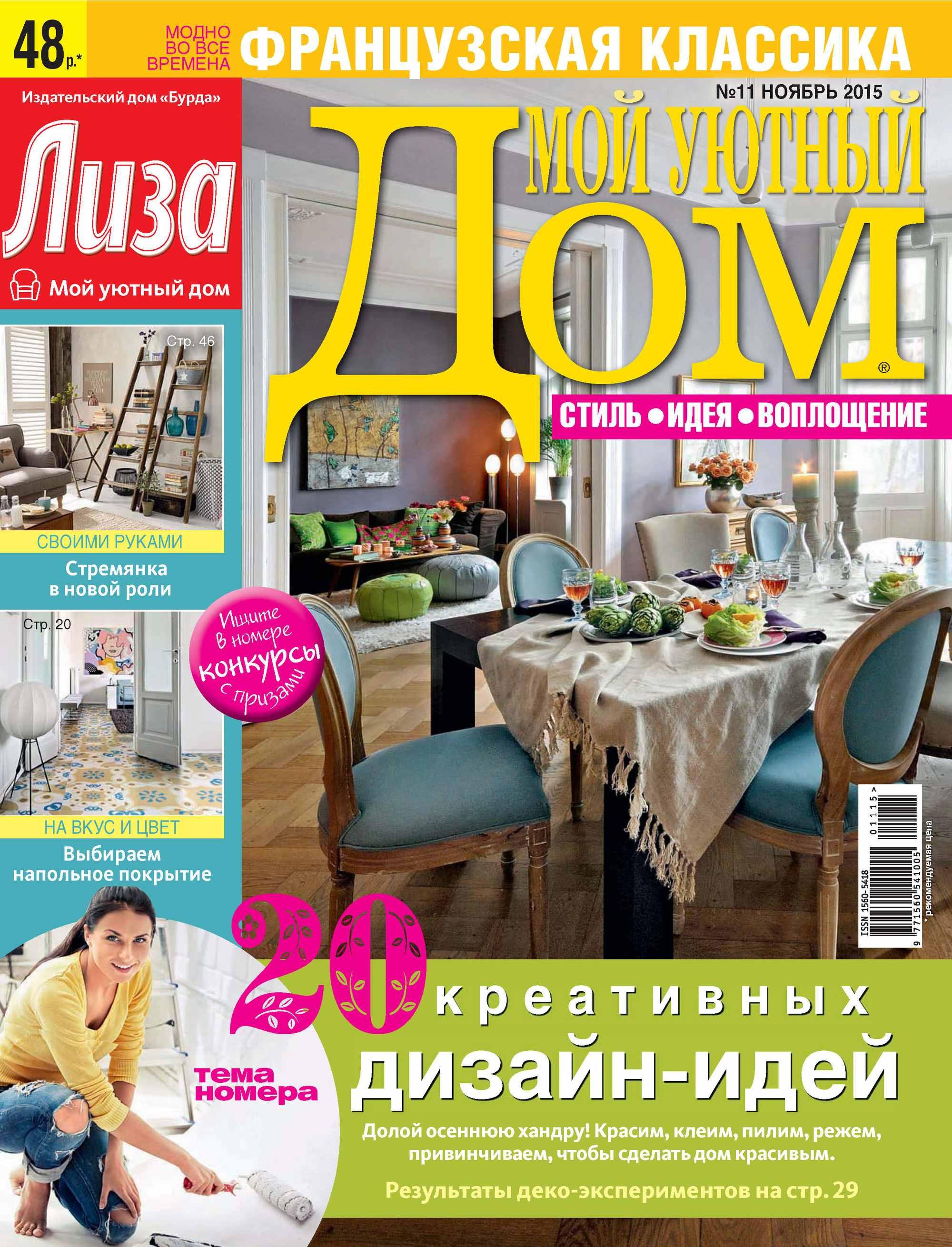 ИД «Бурда» Журнал «Лиза. Мой уютный дом» №11/2015 все цены