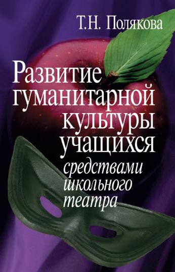 razvitie gumanitarnoy kultury uchashchikhsya sredstvami shkolnogo teatra