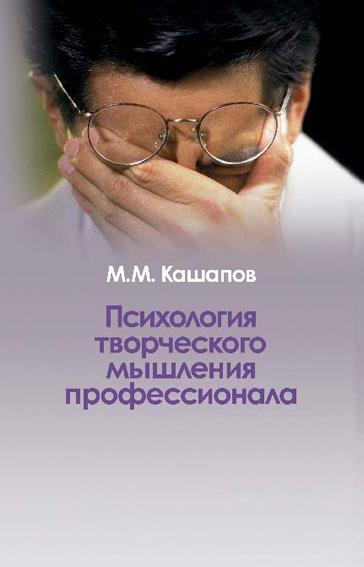 М. М. Кашапов Психология творческого мышления профессионала