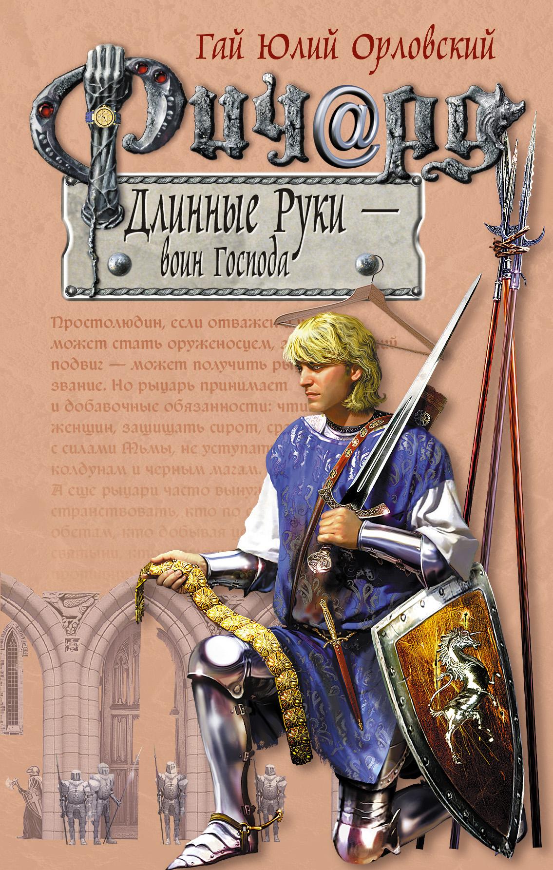 Гай Орловский «Ричард Длинные Руки – воин Господа»