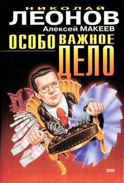 Николай Леонов Особо важное дело николай трушин заметки провинциального журналиста