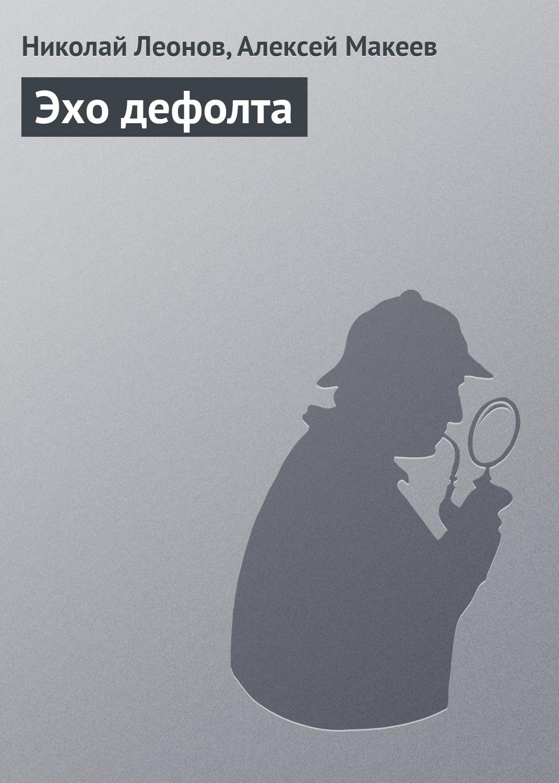 Николай Леонов Эхо дефолта николай леонов итальянский синдром