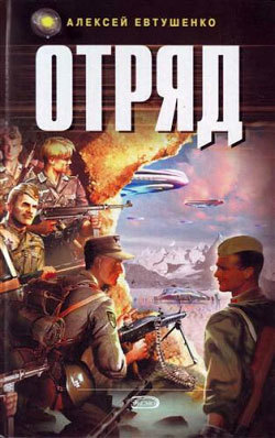 Алексей Евтушенко «Отряд»