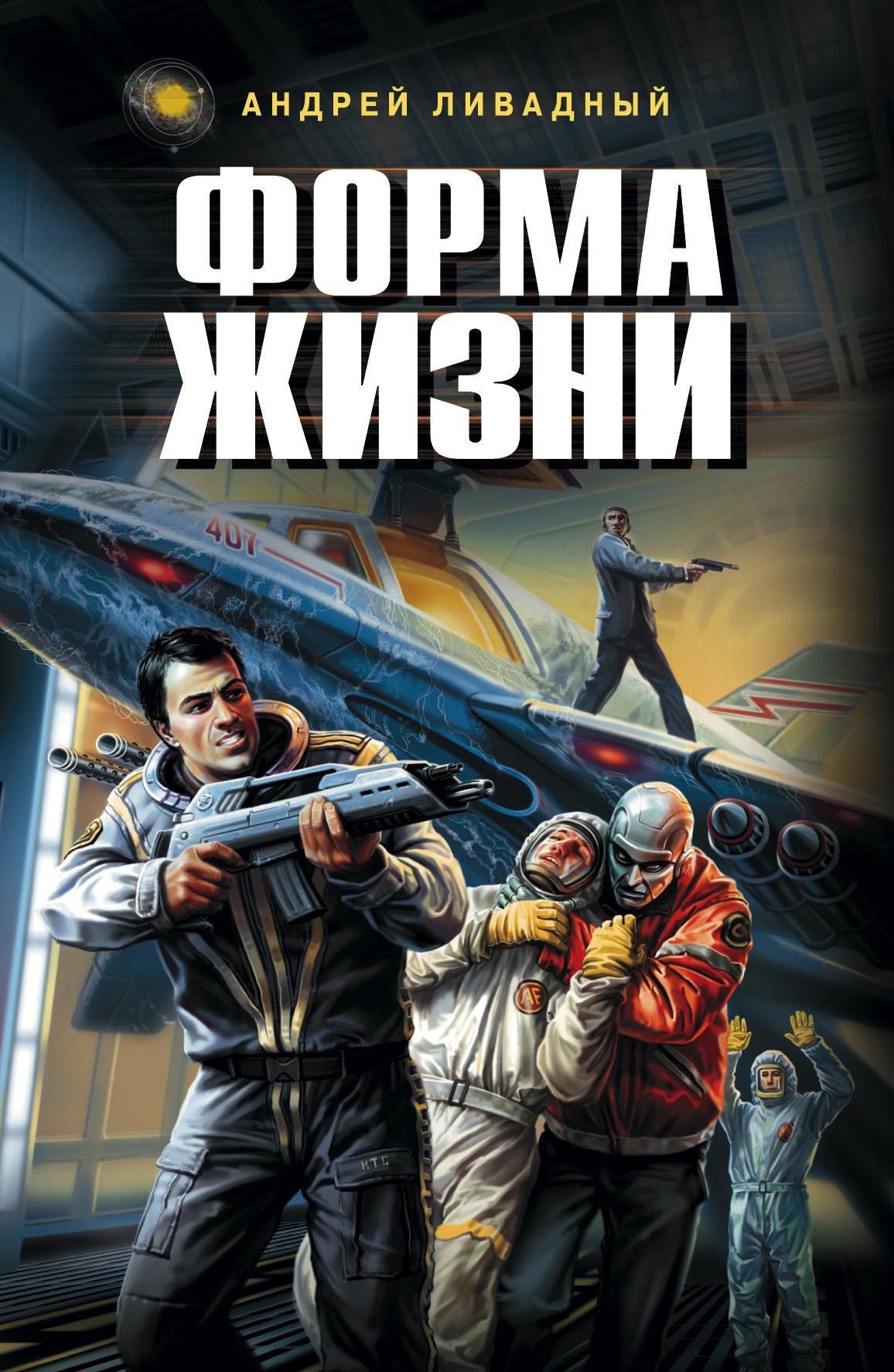 Андрей Ливадный «Форма жизни»