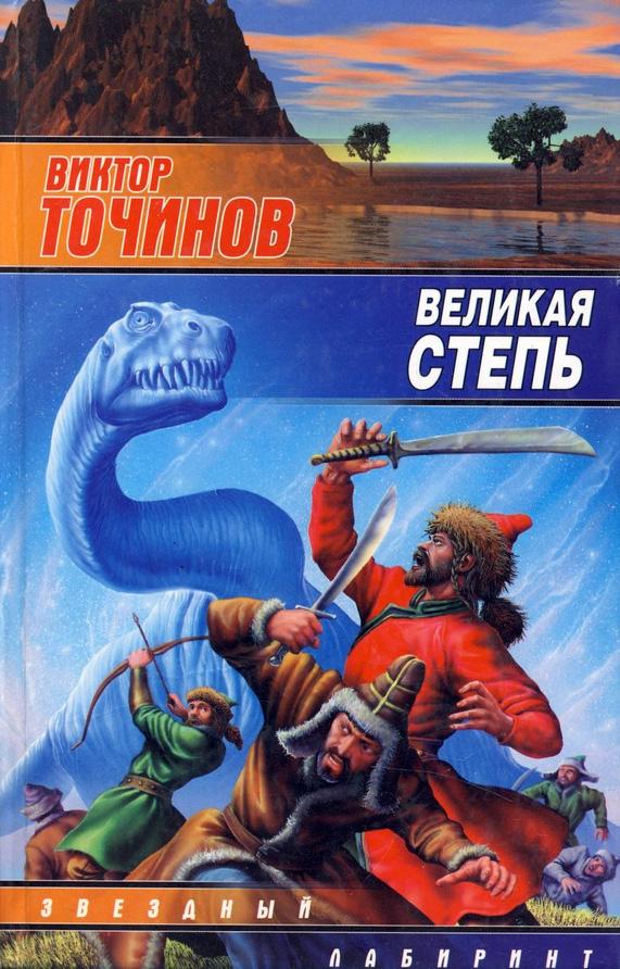 Виктор Точинов «Великая степь»