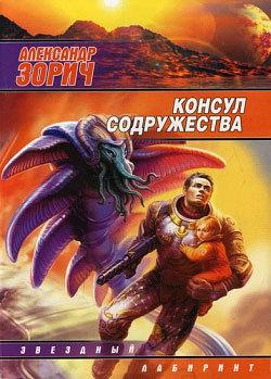 Александр Зорич «Консул Содружества»