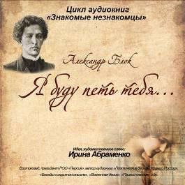 Ирина Одоевцева А.Блок «Я буду петь тебя…» цена и фото