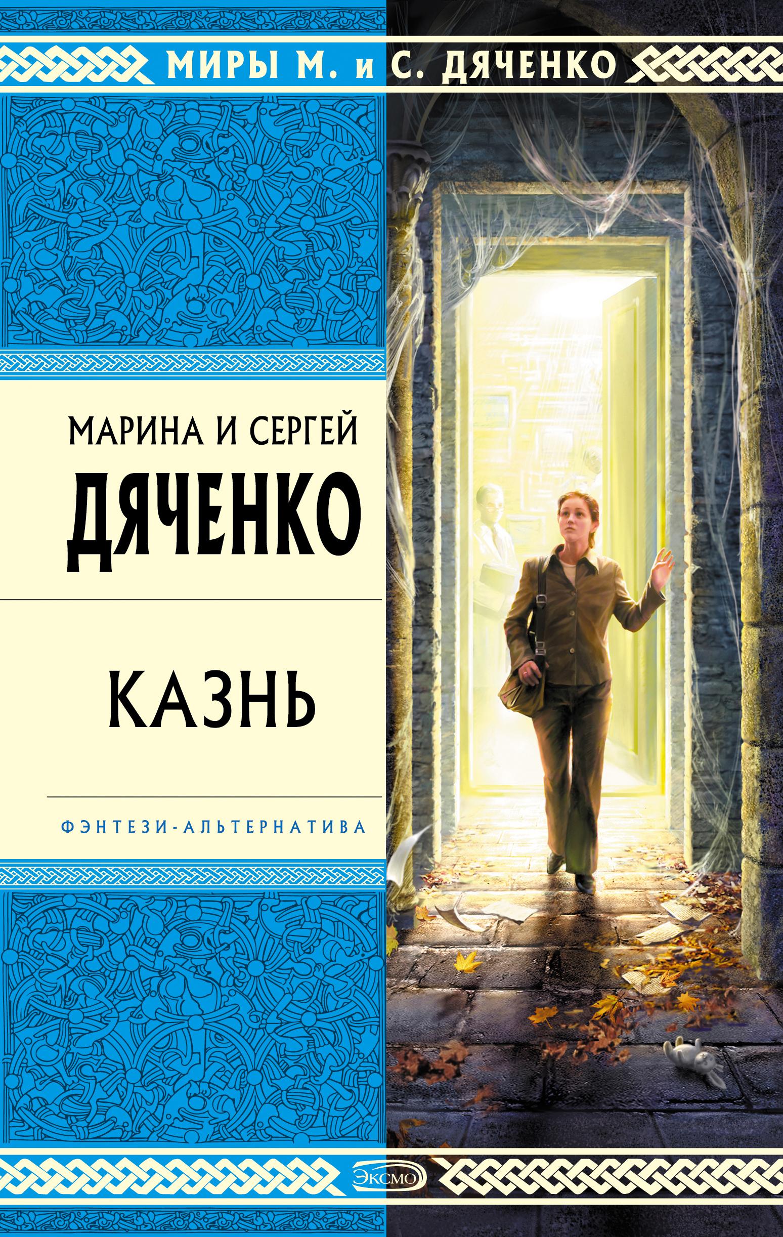 Марина и Сергей Дяченко «Казнь»
