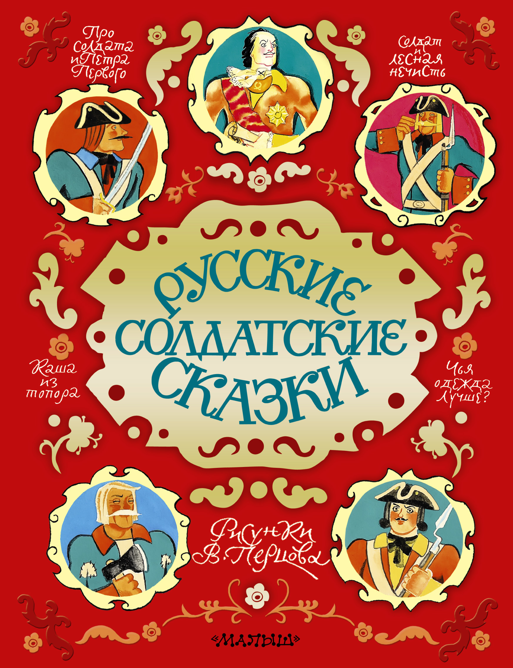 Сборник Русские солдатские сказки солдатские сказки